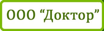 Вывод из запоя Томск, кодирование, лечение алкоголизма в Томске